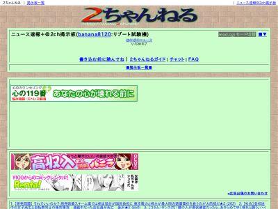 ニュース (2ちゃんねるカテゴリ)